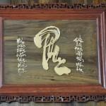 Bức tranh gỗ câu đối này chùng tôi làm bằng loại gỗ quý vân trong hoặc bằng gỗ thủy tùng khung ngoại làm bằng gỗ hương tạo nên sự độc đáo và trang nhã.